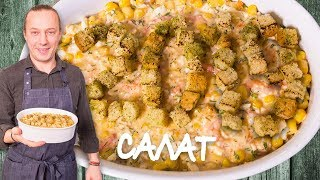 Крабовый салат без крабовых палочек. Новый год. Советская кухня.