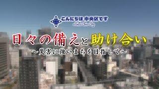 【中央区】日々の備えと助け合い~災害に強いまちを目指して~
