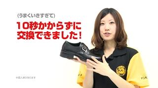 【革命】ヒールが交換できる!?SSCビジネスシューズ