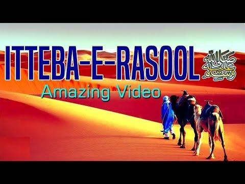 Surah Nisa 4 Aayat 59 ┇ itteba e Rasool ┇ Amazing Video ┇  By Zaid Patel