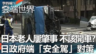 日本老人屢肇事 不該開車?日政府端「安全駕」對策 - 李四端的雲端世界