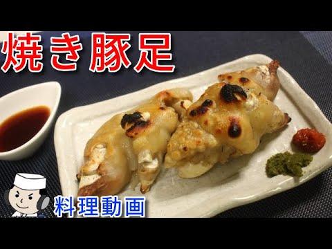 焼き豚足♪ ~自家製のスダチ胡椒で~ Yaki Tonsoku♪ ~With home-made Sudachi Kosho~