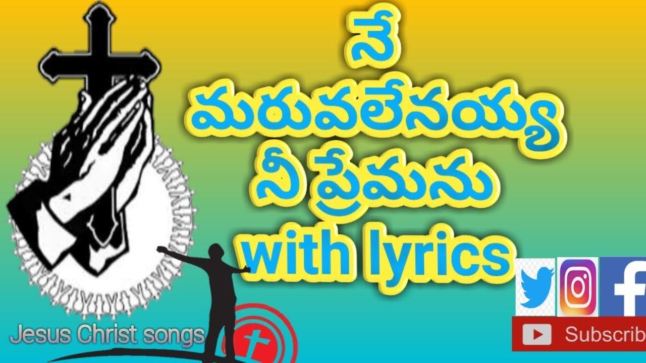 నే మరువలేనయ్య నీ ప్రేమను |latest Telugu Christian songs 2019/Jesus Christ songs