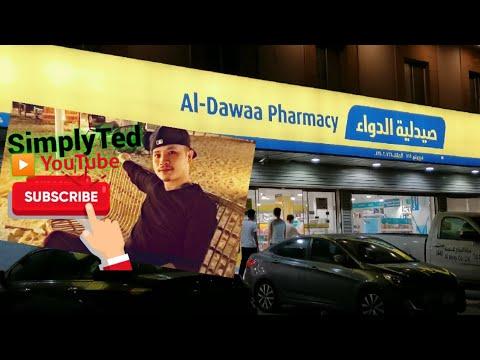 AL - Dawaa