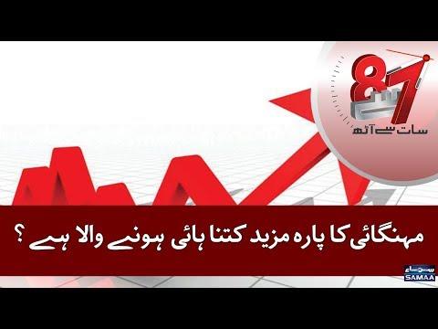 Mehangai Ka Para Mazeed Kitna High Honay Wala Hai? | 7 Se 8 | SAMAA TV