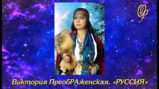 «Руссия». Виктория ПреобРАженская. Читает Автор