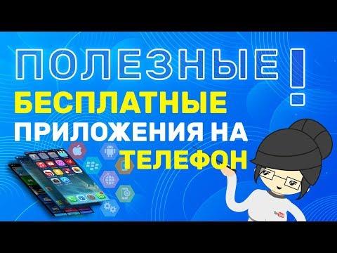 Бесплатные Приложения На Телефон в 2020 году! Полезно знать!