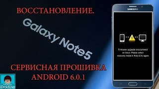 Android 6.0.1 - сервисная прошивка, восстановление кирпича на примере Samsung Galaxy Note 5