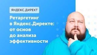 eLama: Ретаргетинг в Яндекс.Директе: от основ до анализа эффективности от 10.09.2018