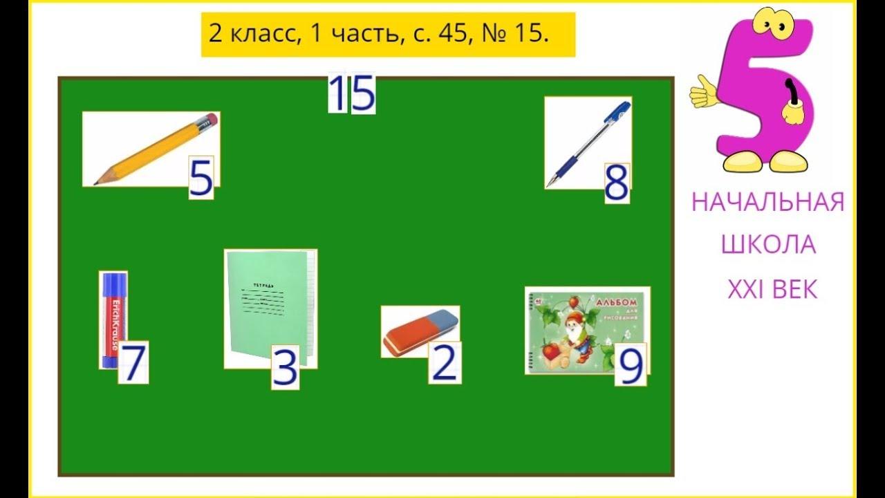 2 класс начальная 21 решебник века школа
