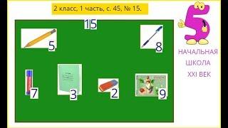 с 45, №15, математика 2 класс, 1 ч , начальная школа 21 век,