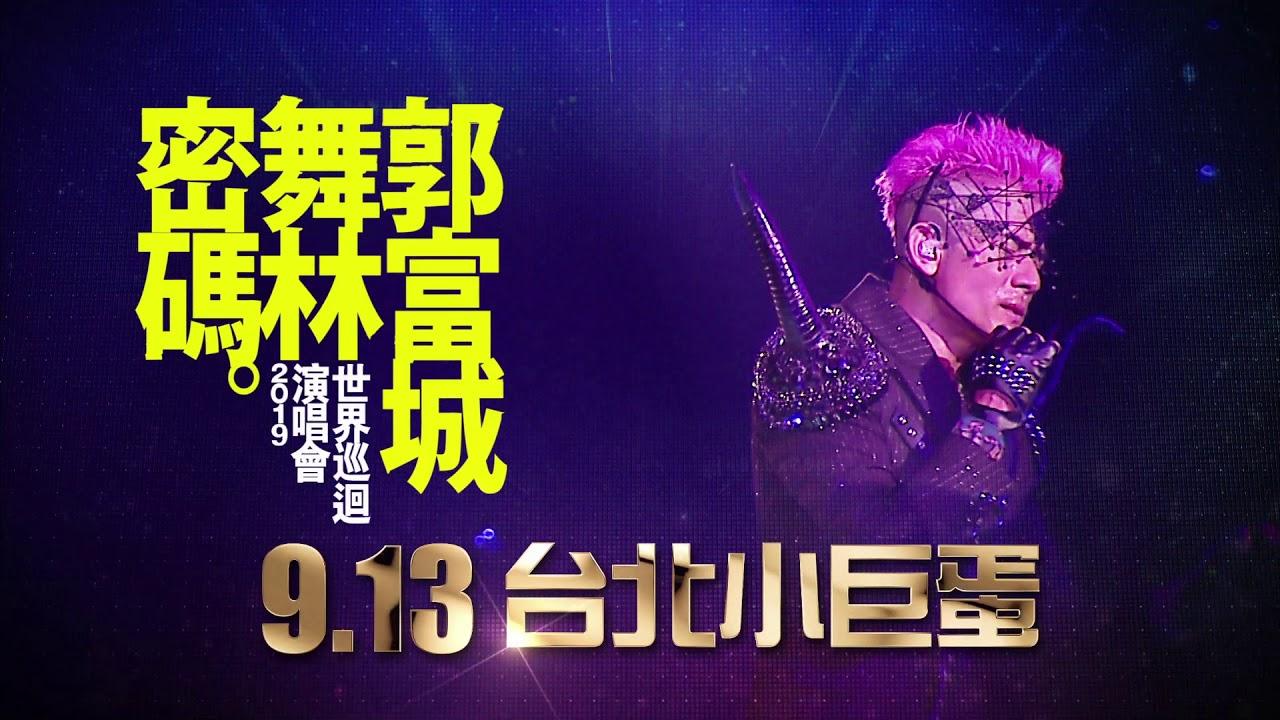 老協珍 郭富城 舞林密碼 世界巡迴演唱會2019 – 臺北站 - YouTube