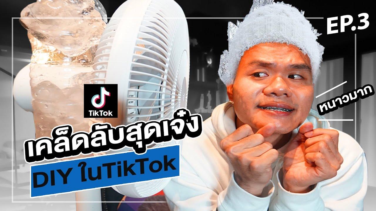 เคล็ดลับสุดเจ๋งและเทคนิคสนุกๆ ในTikTok || โคตรง่าย!!! DIY EP.3