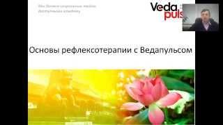 Основы рефлексотерапии с ВедаПульс(, 2014-11-25T11:38:50.000Z)