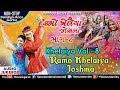 રમાે ખેલૈયા જાેશમાં | Ramo Khelaiya Joshma | Khelaiya Vol.8 | Non Stop Dandiya Songs | Garba Songs
