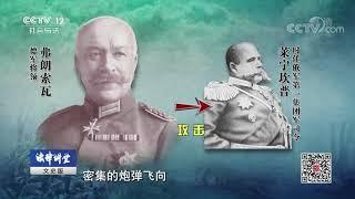 《法律讲堂(文史版)》 20190802 一战风云(七)德俄对阵 老将胜冤家| CCTV社会与法