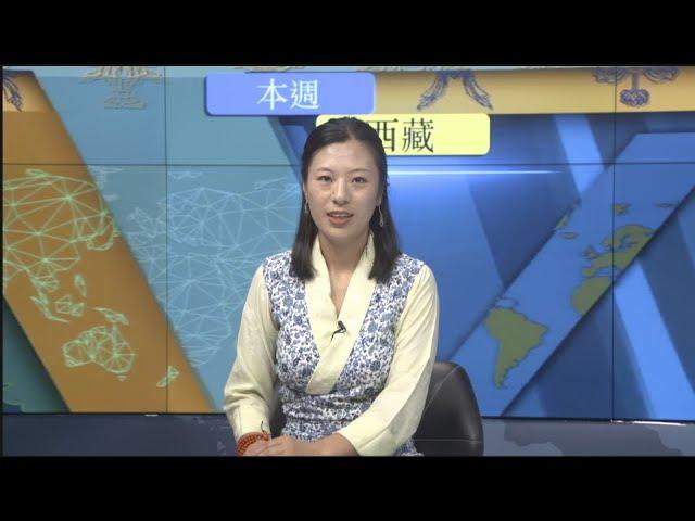 《本週西藏》第242期 2021年6月28日 Tibet This Week: Chinese