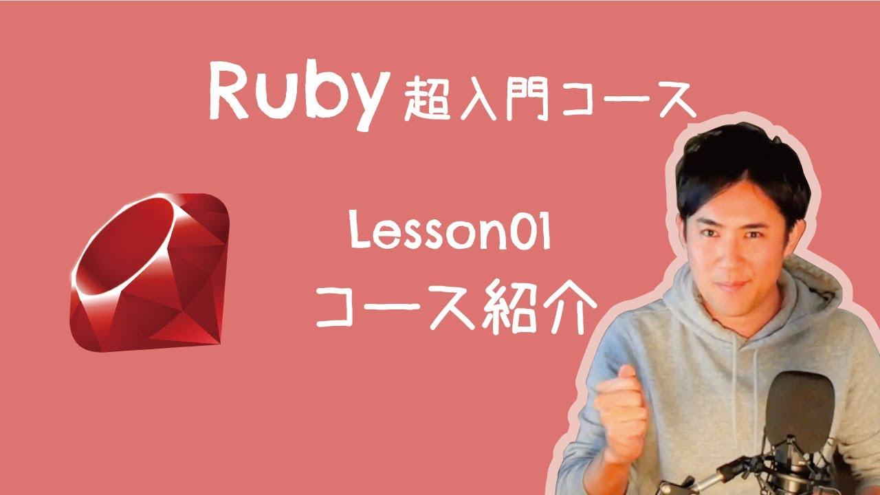 【Ruby超入門コース】01.コース紹介 ( 全14回 )【5分解説】 - YouTube