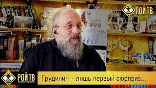 Анатолий Вассерман - Грудинин – лишь первый сюрприз…