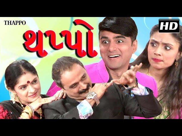 THAPPO - Ek Masti Bhari Ramat   Superhit Comedy Gujarati Natak 2017