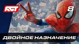 Прохождение Spider-Man (PS4) — Часть 8: Двойное назначение