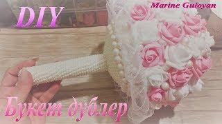 Как сделать Свадебный Букет своими руками /Wedding bouquet  ✔ Marine DIY Guloyan✔