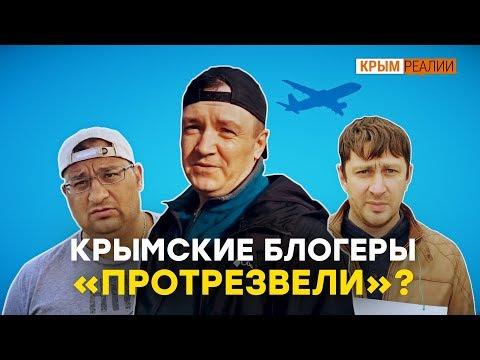 «Похмелье» блогеров после «русской весны» | Крым.Реалии ТВ
