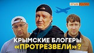 «Похмелье» блогеров после «русской весны»   Крым.Реалии ТВ