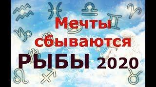 Гороскоп на 2020 год РЫБЫ для женщин и мужчин МЕЧТЫ СБЫВАЮТСЯ
