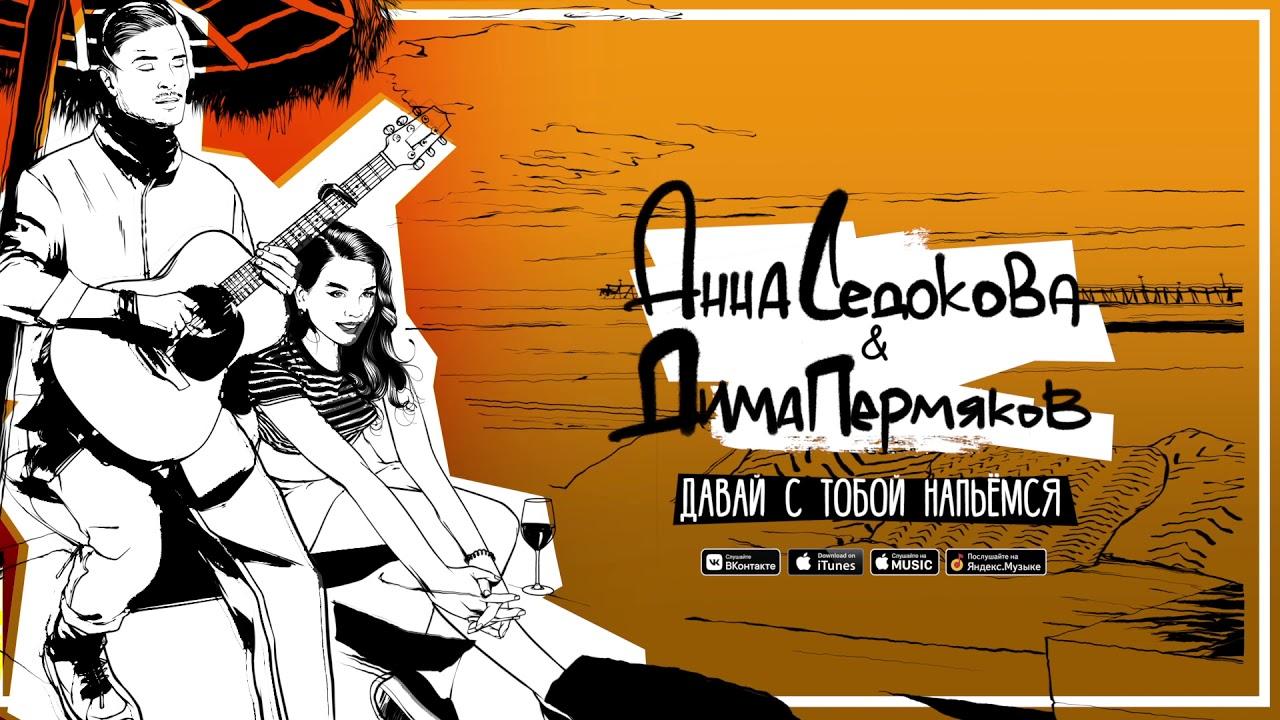 Анна Седокова & Дима Пермяков - Давай с тобой напьемся