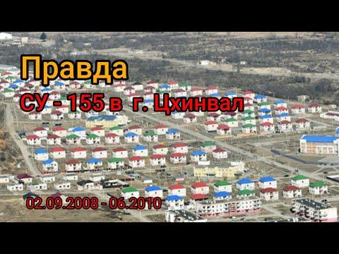 Правда. СУ - 155, Южная Осетия, Цхинвал, микрорайон Московский.