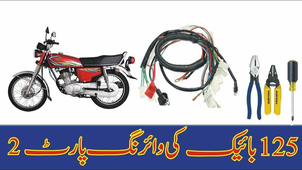 diy honda 125 wiring harness urdu/hindi p2 گھر بیٹھے اپنے 125 کی ...