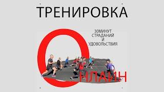 ИНТЕНСИВНАЯ КАРДИО ТРЕНИРОВКА ДОМА/ ВИИТ/ БЕГ/ТРИАТЛОН