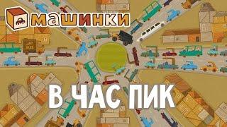 """""""Машинки"""", новый мультсериал для мальчиков - В час пик (серия 18) Развивающий мультфильм"""