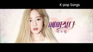 [Audio] Park Bo Ram (박보람) - Beautiful (예뻐졌다) (Feat. Zico 지코 of Block B)