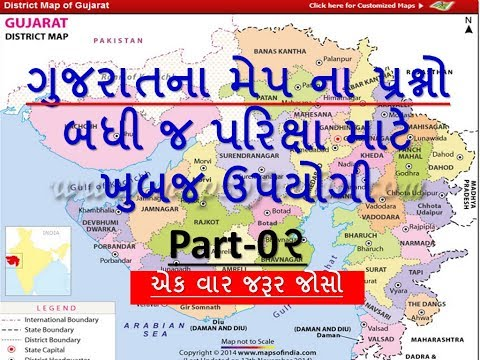 Gujarat map in Gujarati questions and answer part-02