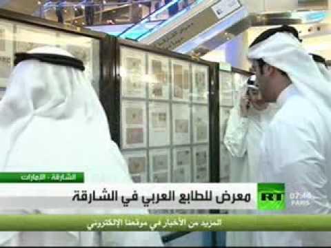 Sharjah Stamp Exhibition