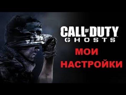 Мои настройки графики Call of Duty: Ghosts. (Убираем Лаги)