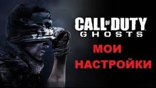 видео Call of Duty: Infinite Warfare низкие текстуры, не запускается, тормозит, вылетает, ошибка