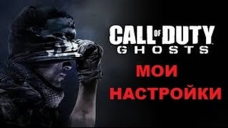 Мои настройки графики Call of Duty: Ghosts. (Убираем Лаги)(, 2014-10-06T20:43:35.000Z)