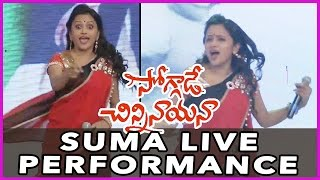 Anchor Suma Dance Performance @ Soggade Chinni Nayana Audio Launch - Nagarjuna