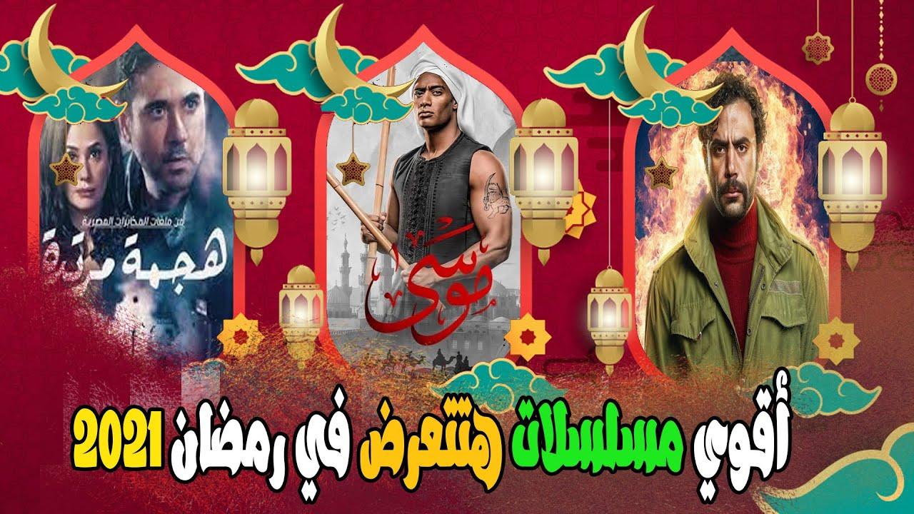 أقوي مسلسلات رمضان 2021 Youtube