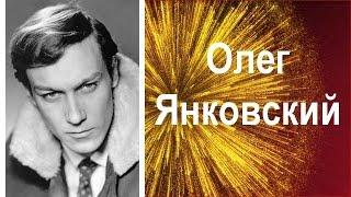 Памяти Олега Янковского...