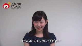 渡辺美優紀2017北京バースデーイベント.