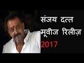 Sanjay Dutt Movies Release in 2017