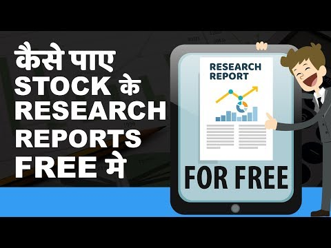 How to Get Stock Research Reports For Free