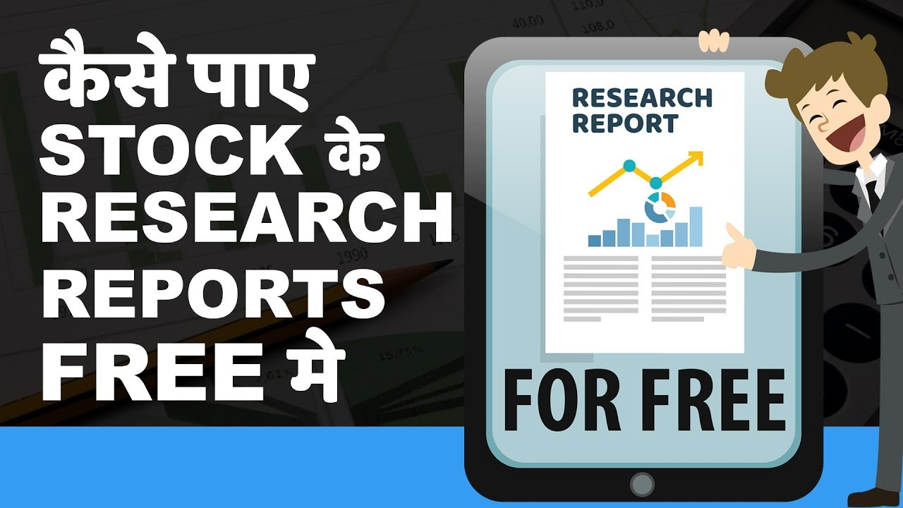 stock research reports Stock research  allows you to determine the current value of an investment in a  stock at a specific date in the past  2017 corporate sustainability report.