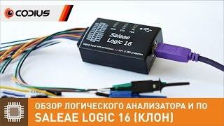 Обзор USB-логического анализатора Saleae Logic 16 (16 каналов, 100 МГц) и в связке с ПО Logic 1.2.10