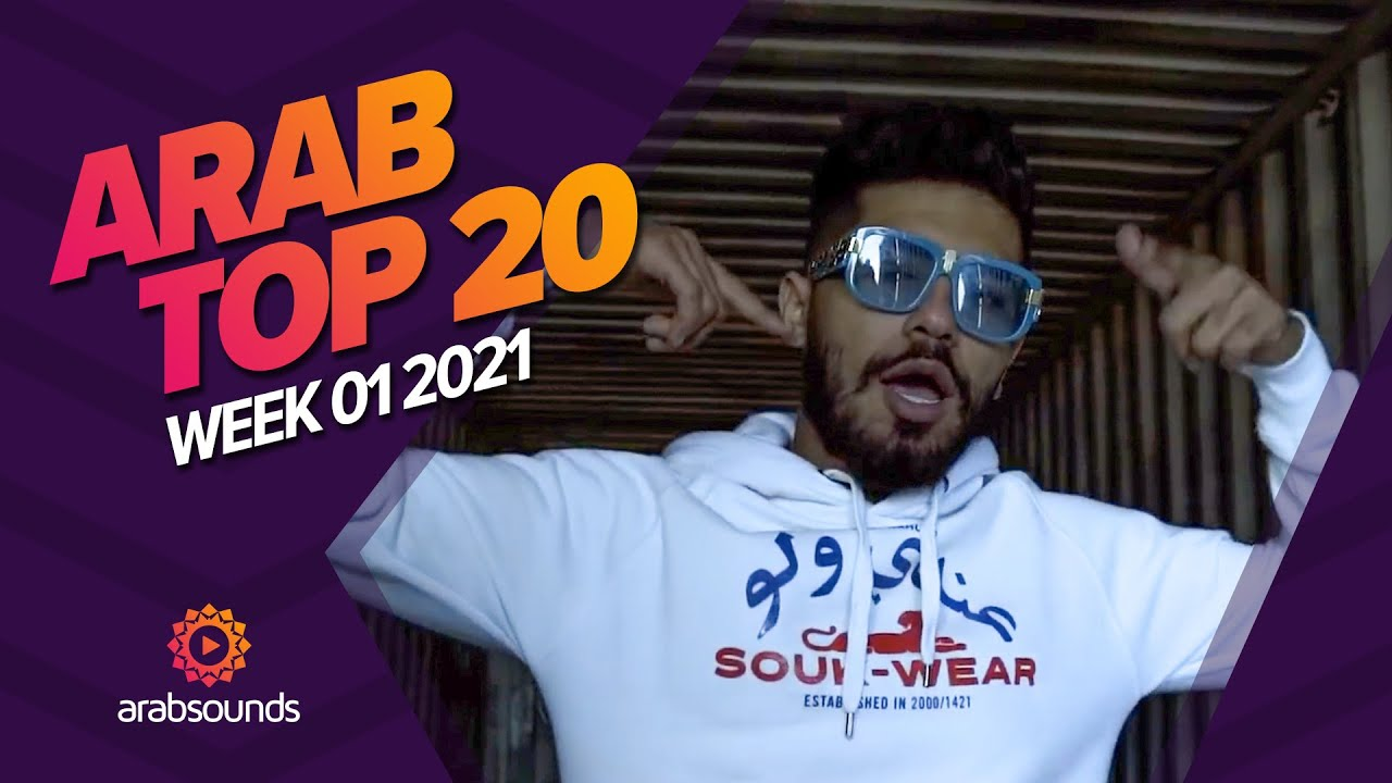 Top 20 Arabic Songs of Week 01, 2021 أفضل 20 أغنية عربية لهذا الأسبوع ????????