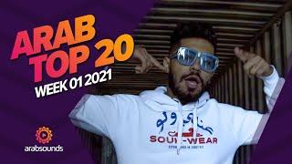 Top 20 Arabic Songs of Week 01, 2021 أفضل 20 أغنية عربية لهذا الأسبوع 🔥🎶